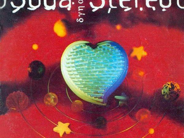 Disco Inmortal: Soda Stereo – Dynamo (1992)